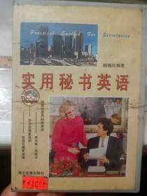 《实用秘书英语》(只有两盘磁带没有书)