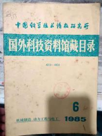 中国科学技术情报研究所《国外科技资料馆藏目录 1985 6 /4018-4838》动力工程、原子能技术、电工技术、机械制造