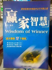 《赢家智慧——成大事的57个新机》