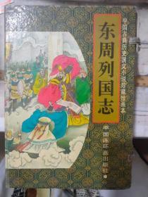 中国古典历史演义小说珍藏绘画本《东周列国志》(绘画本 ·全套四卷)