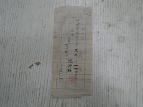 一九四九年十月一日《兹收到铜罗镇夏征小麦六六斤二两正》此据/立欠条人沈兴林/一保二甲