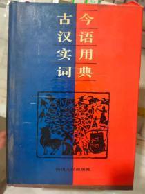 《  古今汉语实用词典》