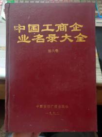 《中国工商企业名录大全 第六卷》建筑工业·房地产、建筑·安装、建设·工程、建材工业、公司-经济·技术·信息、集团·商业·经销、企业·实业·联合、有限、工业·供销·开发