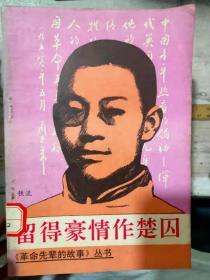 [革命先辈的故事]丛书 《留得豪情作楚囚——恽代英的故事》