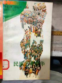 """""""两史一情""""教育丛书《民族艺术精华》气韵生动的人物画、波澜壮阔的山水画、精妙纷呈的花鸟画、世界文明史上的奇观——兵马俑、民族雕塑艺术的代表——汉代石雕......."""