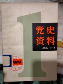 《党史资料丛刊 1979年第一辑》中国共产党纲领、周恩来同志在上海革命活动片段及其它、上海地下党恢复和重建前后、回忆新四军上海办事处.........