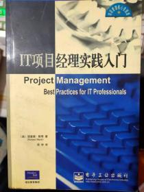 《项目管理核心资源库——IT项目经理实践入门》