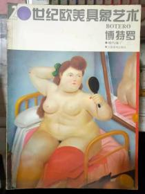 《20世纪欧美具象艺术 博特罗》