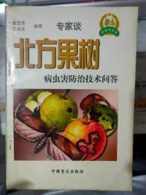 农家乐丛书《专家谈 北方果树病虫害防治技术问答》