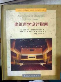 PROFESSIONAL ARCHITECTURE丛书《建筑声学设计指南》