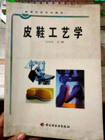 高等学校专业教材《皮鞋工艺学》