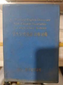 《学生实用英汉双解词典》