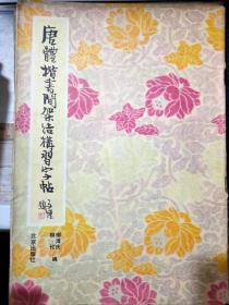 《唐体楷书间架结构习字帖》