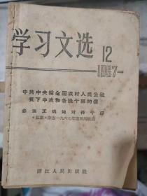 《学习文选 1967 12》中共中央给全国农村人民公社贫下中农和各级干部的信、必须正确地对待干部