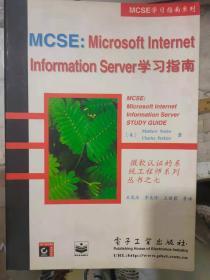 MCSE学习指南系列 微软认证的系统工程师系列丛书之七《MCSE:Microsoft lnternet lnformation Server学习指南》