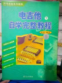 刘传吉他系列教程《电吉他自学完整教程(下)》
