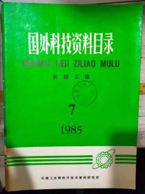 《国外科技资料目录 机械工程 1985 6》机械工程总论、工程材料与材料试验、机械传动与机械零件、铸造工艺及设备、焊接工艺与设备、热处理、........