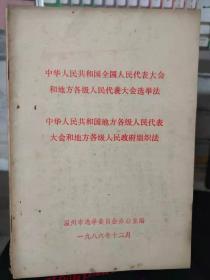 《中华人民共和国全国人民代表大会和地方各级人民代表大会选举法 中华人民共和国地方各级人民代表大会和地方各级人民政府组织法》