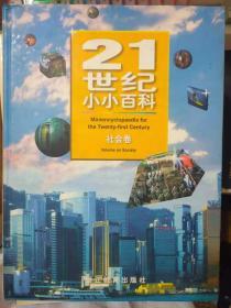 《21世纪小小百科 社会卷》共同拥有的世界、源远流长的文化、辉煌璀璨的艺术、建设人类的家园、世界各国国旗