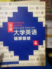 《泛读大学英语精解精析 4》