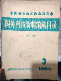 中国科学技术情报研究所《国外科技资料馆藏目录 1985 3/01560-02370》动力工程、核动力工程、电工技术、机械制造