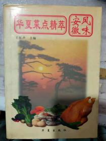 《华夏菜点精萃 安徽风味》