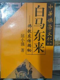中华佛学文化系列《白马东来——佛教东传揭秘》