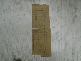 民国二十八年/商号名称:朱信昌号《运输许可证存根》管No0440 /海福出口 /货品:红茶、绿茶/运输数量:8件、154件、 25386斤(温州)