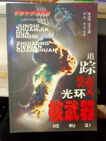 军事专家话兵器丛书《追踪裂变光环 核武器》