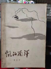 《漂泊南洋》香港风波、南洋啊南洋、苏打拉、岳家拳、估俚的葛巴拉、怒吼吧,胶林、奔向洛夫桥