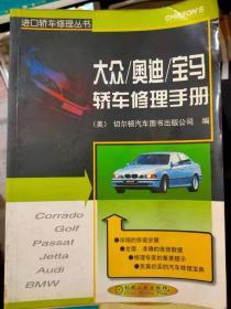 进口轿车修理丛书《大众/奥迪/宝马轿车修理手册》