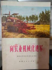 《向农业机械化进军》