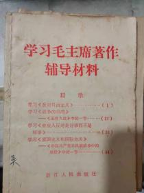 《学习毛主席著作辅导材料》学习<反对自由主义>、学习<战争的目的>——<论持久战>中的一节......