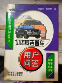 轿车用户问答丛书《切诺基吉普车用户问答》