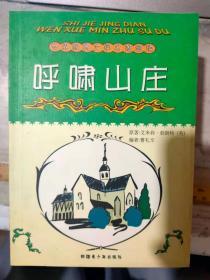 世界经典文学名著速读《呼啸山庄》