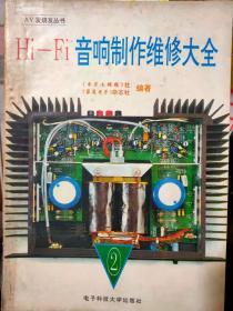 AV发烧友丛书《Hi—Fi音响制作维修大全 2》扬声器部分、放大器部分、 解码器部分、CD机部分、CD唱机集成电路、高中频调谐集成电路、锁相环解码集成电路........
