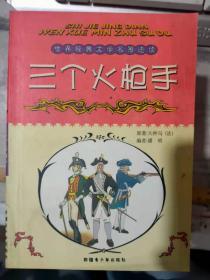 世界经典文学名著速读《三个火枪手》
