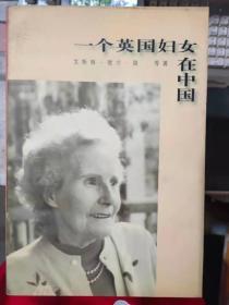 《一个英国妇女在中国》