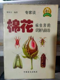 农家乐丛书《棉花病虫害的识别与防治》
