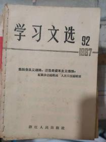 《学习文选 1967 92》走社会主义道路,还是走资本主义道路?——红旗杂志编辑部 人民日报编辑部
