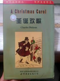 有声名著精选《圣诞欢歌》(两盘磁带一本书)