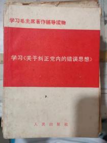 《学习《关于纠正党内的错误思想》学习毛主席著作辅导读物》加强无产阶级革命队伍建设的强大思想武器、克服各种非无产阶级思想,实现无产阶级革命派大联合........