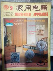 《家用电器 1986 2》集成电路上的字母与数字、关于保护接地线的颜色、晶体管挂钟的常见故障、未来的发光板照明......