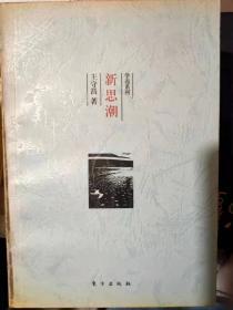 学斋系列《新思潮——西方非理性主义述评》