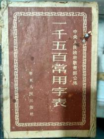 《一千五百常用字表(中央人民政府教育部公布)》