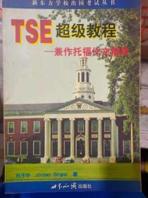 新东方学校出国考试丛书《TSE超级教程——兼作托福作文指导》