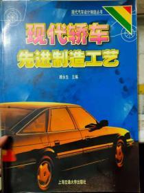现代汽车设计制造丛书《现代轿车先进制造工艺》