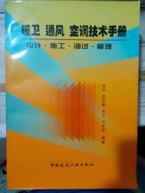 《暖卫 通风 空调技术手册——设计·施工·调试·管理》