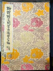 《柳体楷书间架结构习字帖》