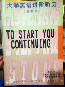 《大学英语进阶听力(第五册)TO START YOU DEVELOPING》